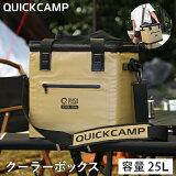クイックキャンプ QUICKCAMP アウトドア キャンプ ソフトクーラーボックス クーラーボックス 25L 大容量 保冷 クーラーバッグ バーベキュー BBQ QC-SCBL 運動会 ピクニック ソフトクーラー