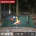 クイックキャンプ QUICKCAMP 焚火陣幕-homura