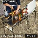 クイックキャンプ QUICKCAMP 折りたたみ フルメッシュキッチンテーブル QC-MKT ヴィンテージ