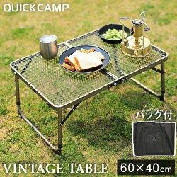 クイックキャンプQUICKCAMPアウトドア折りたたみフルメッシュミニテーブルQC-2FMT60V
