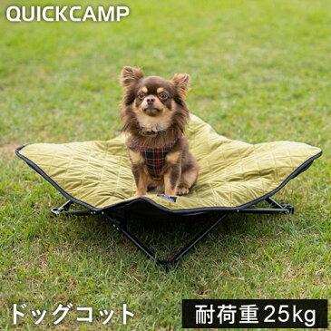 クイックキャンプ QUICKCAMP 犬用ベッド ドッグコット DOGCOT QC-DC カーキ キャンプ アウトドア ペット用 ピクニック BBQペット ペットベッド 小型犬