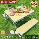 【9/20限定!エントリー&楽天カード決済でP+11倍】クイックキャンプ QUICKCAMP アウトドア 折りたたみテーブルセット 4人用 ナチュラル ALPT-90 軽量 椅子付き 折り畳みテーブル ピクニックテーブル