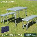 楽天アウトドア コンパクト 折りたたみテーブル 80×50cm 収納袋 チェアセット ALMP-80