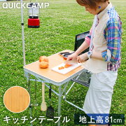 クイックキャンプ アウトドア キッチン テーブル 折りたたみ キャンプ ピクニック バーベキュー