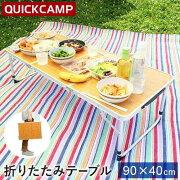 クイックキャンプ 折りたたみ テーブル アウトドア ピクニック キャンプ バーベキュー