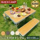 クイックキャンプ QUICKCAMP アウトドア 折りたたみテーブルセット 4人用 バンブー ALPT-90 軽量 椅子付き 折り畳みテーブル ピクニックテーブル