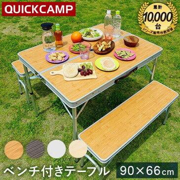 アウトドア 折りたたみテーブル チェアセット 4人用 ピクニックテーブルセット バンブー ALPT-90