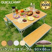 パラソル アウトドア 折りたたみ テーブルセット セパレート キャンプ レジャー テーブル ピクニック