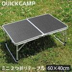 アルミ2つ折りミニテーブル60×40cmQC-2FT60グレー【アウトドアキャンプピクニック2つ折りローテーブル】【espb】
