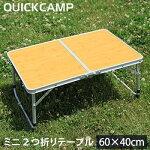 アルミ2つ折りミニテーブル60×40cmQC-2FT60バンブー【アウトドアキャンプピクニック2つ折りローテーブル】【espb】