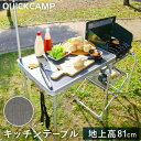 クイックキャンプ QUICKCAMP アウトドア 折りたたみ キッチンテーブル 収納袋付き グレー QC-KT70 軽量 折り畳み キャンプ用調理台 ハイテーブル