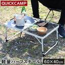 クイックキャンプ QUICKCAMP アウトドア ハーフスチール 焚き火テーブル 60×40cm グレー QC-2MT60 焚火 耐熱 ファイヤーサイドテーブル 折りたたみ ミニテーブル