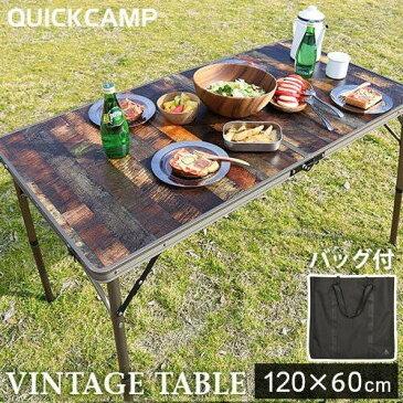 クイックキャンプ アウトドア 折りたたみ テーブル 120×60cm アルミ 二つ折りテーブル ヴィンテージライン QC-2FT120V