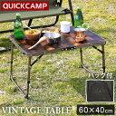 クイックキャンプ QUICKCAMP アウトドア 折りたたみ ミニテーブル 60×40cm 収納袋付き ヴィンテージライン QC-2FT60V 高さ2段階 二つ折り 軽量 折り畳みテーブル ローテーブル ピクニックテーブル