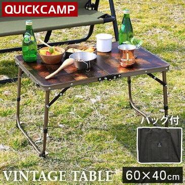クイックキャンプ アウトドア 折りたたみ ミニテーブル 60cm アルミ 二つ折り テーブル ヴィンテージライン QC-2FT60V