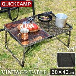 クイックキャンプQUICKCAMPアウトドアハーフスチール焚き火テーブル60×40cm収納袋付きヴィンテージラインQC-2MT60V焚火耐熱ファイヤーサイドテーブル折りたたみミニテーブル