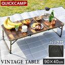 クイックキャンプ QUICKCAMP アウトドア 折りたたみ ミニテーブル ロング 90×40cm 収納袋付き ヴィンテージライン QC-3FT90V 高さ2段階 三つ折り 軽量 折り畳み ローテーブル ピクニックテーブル