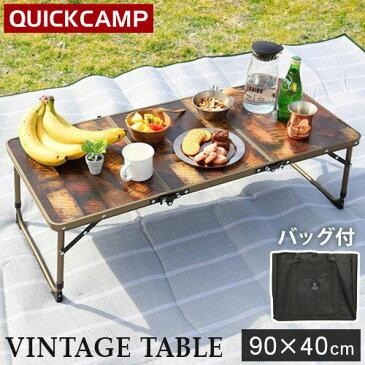 クイックキャンプ アウトドア 折りたたみ ミニテーブル 90cm アルミ 三つ折り テーブル ヴィンテージライン QC-3FT90V