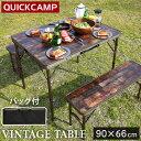 クイックキャンプ QUICKCAMP アウトドア 折りたたみテーブルセット 4人用 収納袋付き ヴィンテージライン QC-PT90Va 軽量 椅子付き 折り畳み ピクニックテーブル