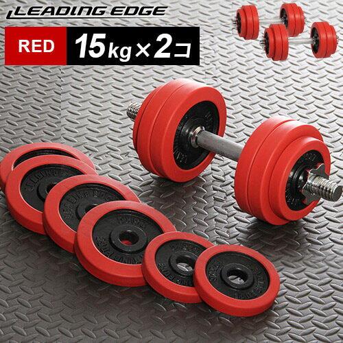 リーディングエッジ ラバー ダンベル 30kgセット 片手15kg×2個セット レッド ESDB-15...