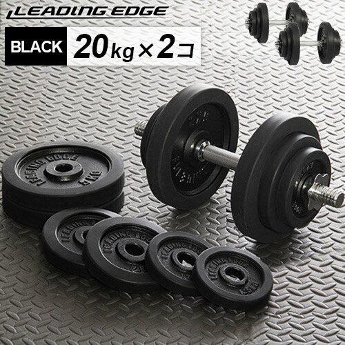 リーディングエッジ ラバー ダンベル 40kgセット 片手20kg×2個セット ブラック ESDB-...
