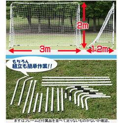 組立式フットサルゴールESFG-001【サッカーゴール室内外兼用公式サイズ】