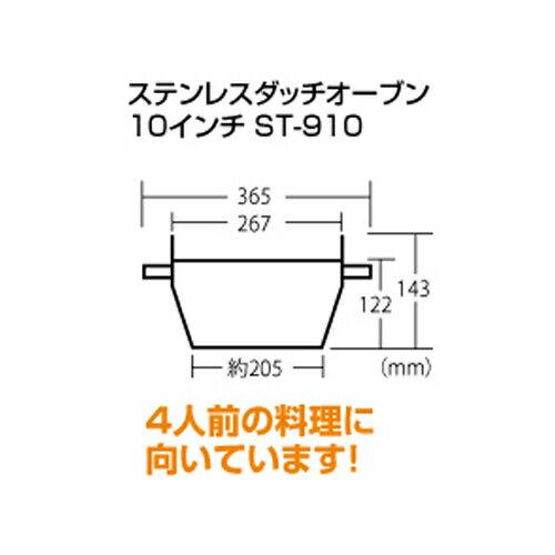 ソト SOTO キャンプ ステンレスダッチオーブン 10inch ST-910