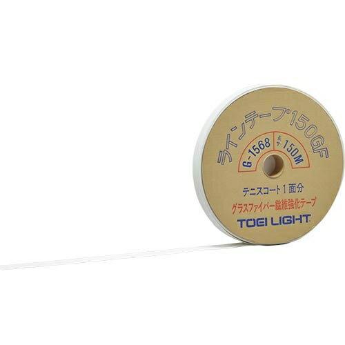 トーエイライト(TOEI LIGHT) ラインテープ150GF G1568 【グラウンド 整備 トラック 体育用品 設備】