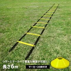 トレーニングラダー 6m コーン10枚付き ESTR-001