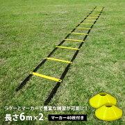 トレーニングラダー ラダートレーニング サッカー フットサル アジリティー スピード