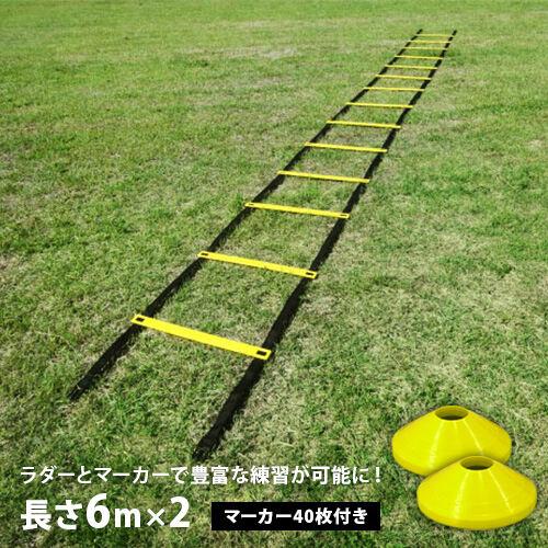 トレーニングラダー 6m 2組セット コーン40枚付き ESTR-001 【ラダートレーニング サッカー フット...