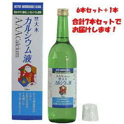 大木AAAカルシウム液体720ml6本+おまけ1本0812-1820*6