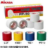 ミカサ MIKASA ラインテープ 50mm 伸びないタイプ PP-50 Y 【 ラインテープ 】【RCP】