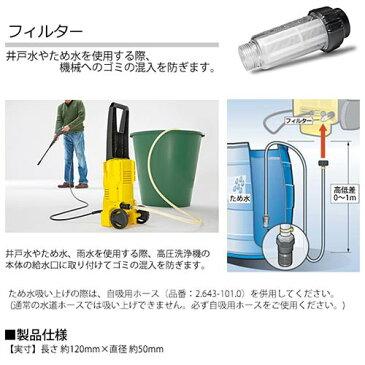 ケルヒャー KARCHER K3 サイレント 家庭用 高圧洗浄機 東日本仕様 50Hz +本体取付用 フィルター+自吸用 ホース 3m KAR-002