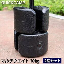 クイックキャンプQUICKCAMPテントタープ用マルチウエイト10kg2個セットQC-MW10