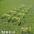 【送料無料】トレーニング ミニハードル 12個セット ESTH-030set 【部活動 ミニハードル 練習 アジリティ スピード ラダートレーニング 卒業 卒団記念】【espb】