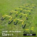 トレーニング ミニハードル 12個セット ESTH-030s...