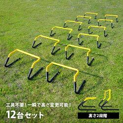 高さ調節可!リーディングエッジトレーニングハードル12個セットESTH-030set【部活動練習器具アジリティスピードトレーニングラダートレーニング】【espb】
