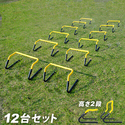 トレーニング ミニハードル 12個セット ESTH-030set 【部活動 ミニハードル 練習 アジ...