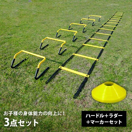 トレーニング ミニハードル 6個 ラダー6m マーカーコーン20枚セット ESTH-030Rset 【...