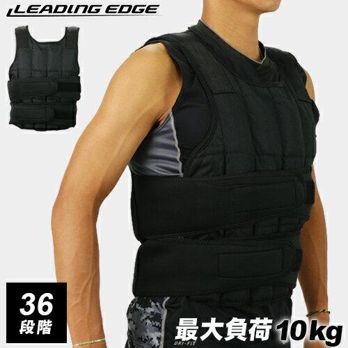 リーディングエッジ パワー ウエイトベスト 10kg LE-WV10 【リーディングエッジ ウェ...