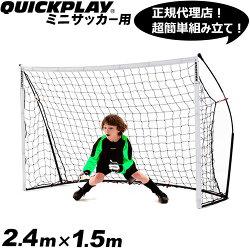 クイックプレイQUICKPLAYポータブルサッカーゴール2.4m×1.5m組み立て式ゴール8KSR