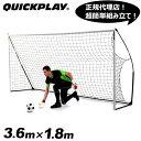 クイックプレイ QUICKPLAY 組み立て式 サッカーゴール MF2F用 ターゲットネット 3m×2m フットサル公式サイズ
