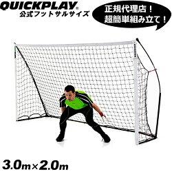 クイックプレイポータブルフットサルゴール3.0m×2.0m公式サイズ3MKSR【組み立て式サッカーゴールフットサル室内兼用】【espb】