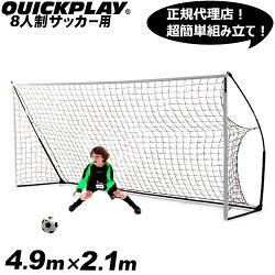クイックプレイポータブルサッカーゴール少年サッカー8人制サイズ4.9m×2.1m16KSR【組み立て式5mサッカーゴールフットサル室内兼用】【espb】