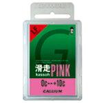 ガリウム(GALLIUM)滑走PINK(0度〜+10度50g)SW2126【チューンナップ用品ワックス】【10W】
