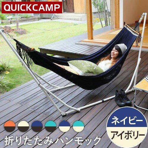 クイックキャンプ QUICKCAMP スタンド付き ハンモック アイボリーフレーム×ネイビー QC-HM260I