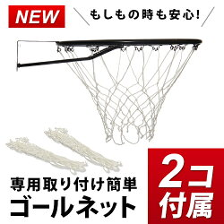 リーディングエッジバスケットボールゴールブラックボードミニバスから一般サイズまで対応LE-BS305B【バスケットゴール3on3スタンド屋外2.3m2.6m3m305cm】【espb】