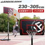 リーディングエッジバスケットボールゴールブラックLE-BS305B【バスケットゴールスタンドミニバスバスケットゴールクリスマスプレゼント】