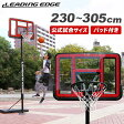 【送料無料】リーディングエッジ バスケットボール ゴール クリア LE-BS305R【ポリカーボネート バスケット 屋内外 ミニバス バスケットゴール プレゼント】【espb】